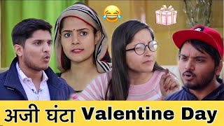 Valentine ka gift | the mridul | Pragati | Nitin