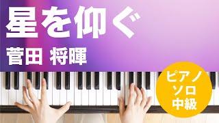 星を仰ぐ / 菅田 将暉 : ピアノ(ソロ) / 中級