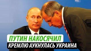 Путин накосячил. Кремлю аукнулась Украина