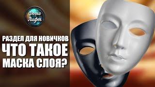 Что такое маска слоя? | Фотошоп для новичков №1 | Фото Лифт