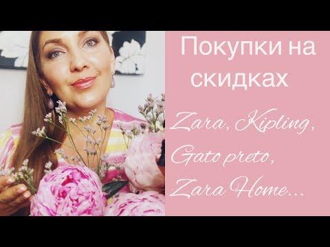 ПОКУПКИ НА СКИДКАХ🌸🧘♀️☀️(Katya Ru)
