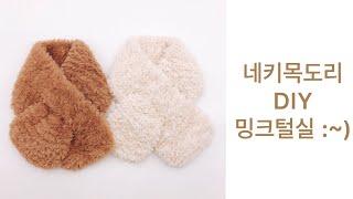 [니트밀] 밍크 네키목도리 / 어른용