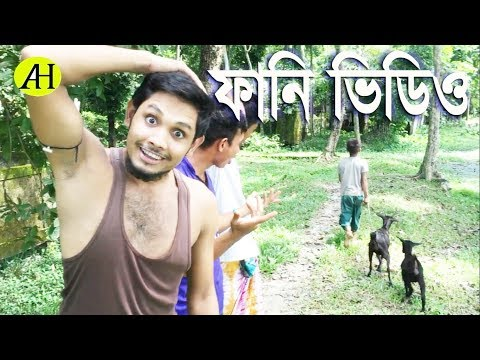New bangla funny video 2018 You Can't Stop Laugh A H Entertainment bd