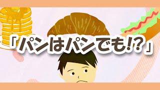 パンはパンでも!?【おかあさんといっしょソング】今月のうたアニメーション!パンはパンでもたべられないよ~♪/Japanese song