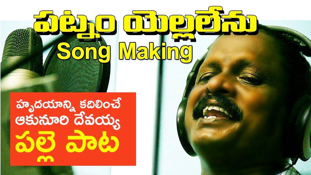 Patnam Yellalenu Song Recording | Akunuri Devaiah | #GaddamRamesh | Sathish Vemula - #DoubleMirror