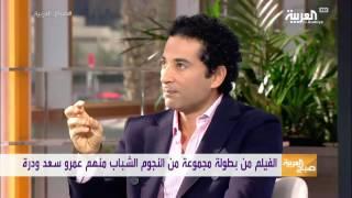 الفنان عمرو سعد: حفظت جزء كبير من القرآن وأحكامه لأداء دور شيخ دين في