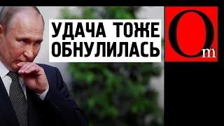 Печенеги прокляли Путина? Удача кощея обнулилась вместе с его сроками