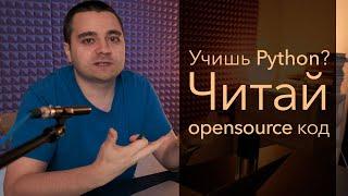 #1. Читаем исходники open source Python библиотек. Loguru!