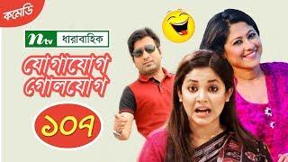 Comedy Drama | Jogajog Golojog | EP 107 | Sumaiya Shimu | Urmila | Mir Sabbir | NTV Drama Serial