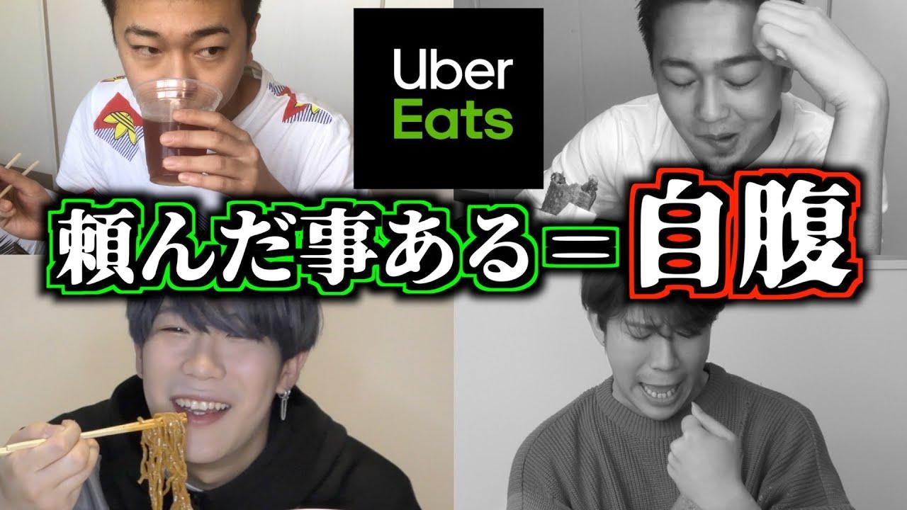 【賭けのUberEats】お互いの食事を送り合うオネエたち