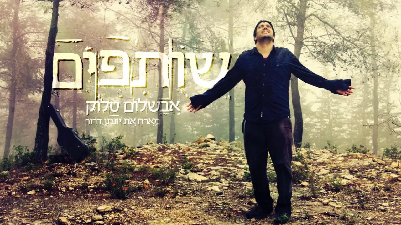אבשלום סלוק // שותפים - הקליפ