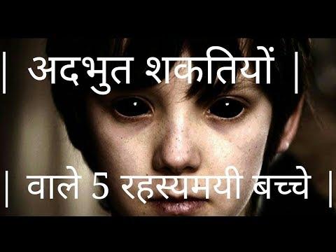 5 Mysterious Children On Earth | HINDI | अदभुत शकतियों वाले 5 रहसयमयी बच्चे | हिंदी |