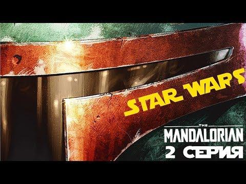 Мандалорец 2 Серия STAR WARS