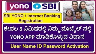 SBI YONO   INTERNET BANKING REGISTRATION IN KANNADA   State Bank Of India Yono Registration   ಯೊನೊ
