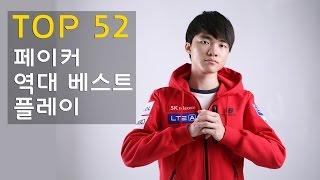 페이커 역대 베스트 플레이 TOP 52 [롤 매드무비]