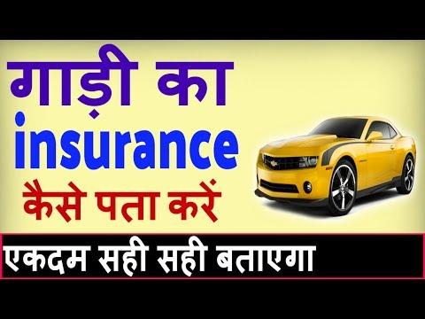 Gadi Ka Insurance Kaise Check Kare ? How To Check Vehicle Insurance Details Online