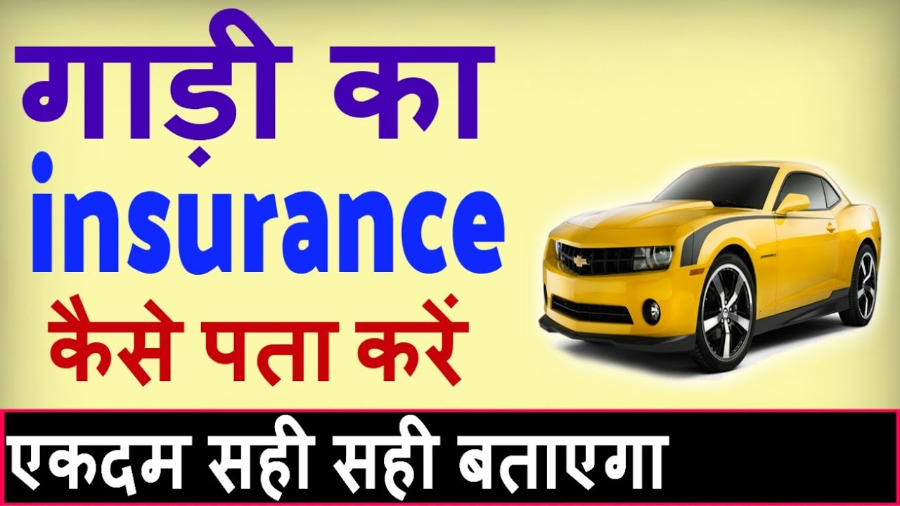 Gadi Ka Insurance Kaise Check Kare How To Check Vehicle Insurance Details Online Youtube