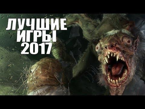 Лучшие игры 2017