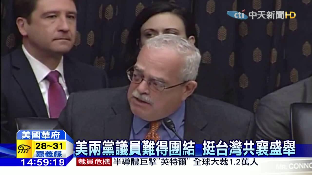 20160421中天新聞 美國會過議案 挺臺灣關係法六保證 - YouTube