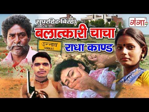 Balatkari Chacha - Radha Unnav Kand -  Bhojpuri Superhit Birha | Bhojpuri Birha