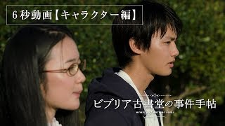 『ビブリア古書堂の事件手帖』6秒動画/キャラクター編
