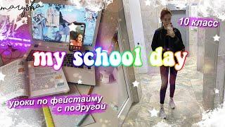 МОЙ ШКОЛЬНЫЙ ДЕНЬ//STUDY WITH ME//VLOG BACK TO SCHOOL///MARYSHA