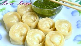 Chicken Momos recipe || Steamed Momos || Chicken Dim Sum - Nepali Chicken momos