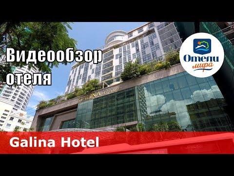 Galina Hotel – отель 4* (Вьетнам, Нячанг). Обзор 2018