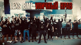 Смотреть клип Lexs Bmf - Уличный Нрав