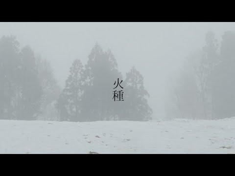 ANABANTFULLS「火種」MV