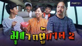 รถตู้มหาสนุก ผู้โดยสารมหาประลัย Season 2 Part 1/2- BUFFET