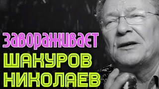 Смотреть клип Сергей Шакуров И Игорь Николаев - Завораживает