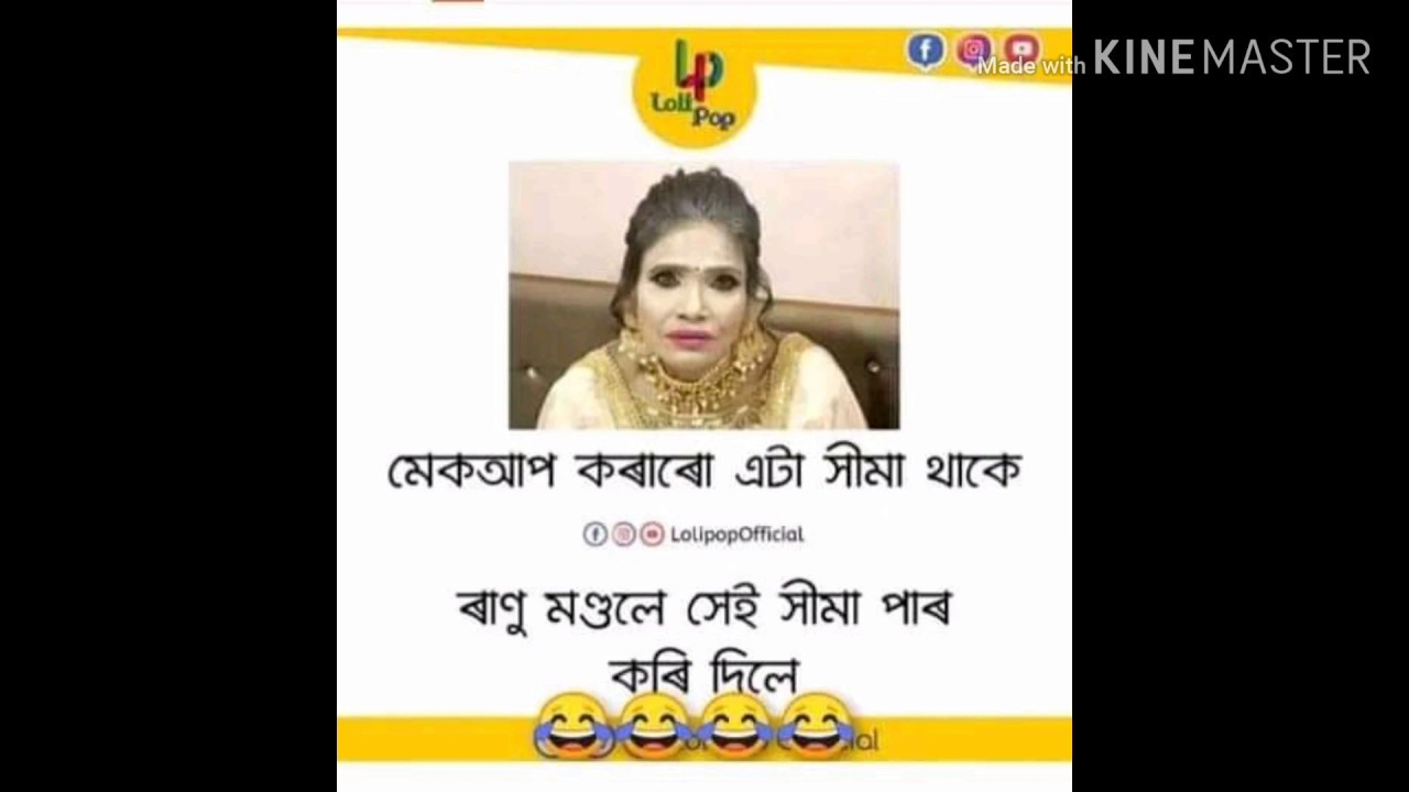 Assamese Funny Video Assamese Youtube Channel Facebook Funny