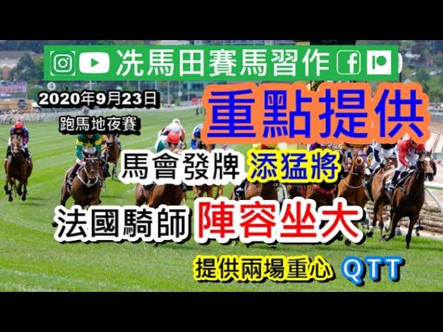 馬會發牌添猛將,法國騎師陣容坐大--《重點提供》2020年9月23日跑馬地夜賽