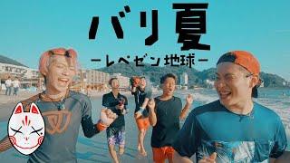 【レペゼン地球】42thシングル『バリ夏』 thumbnail