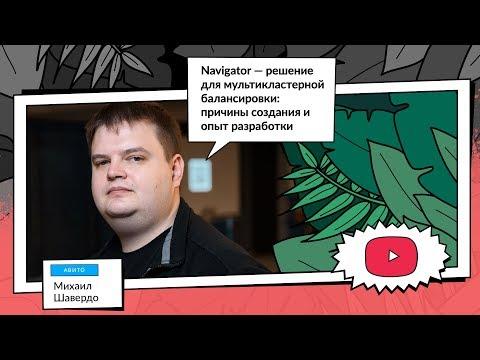 Navigator — решение для мультикластерной балансировки | Михаил Шавердо