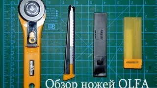 Обзор ножей Olfa. Ножи RTY-2/G и 180 Black. Лезвия LBB-10B и AB-10B