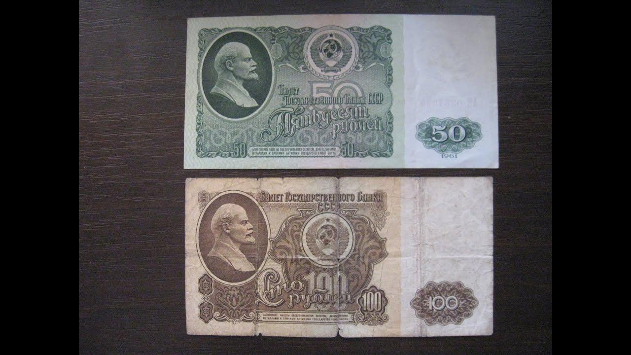 50 рублей 1991 купить календарики ссср