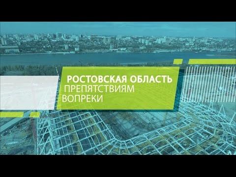 знакомства ростовская обл