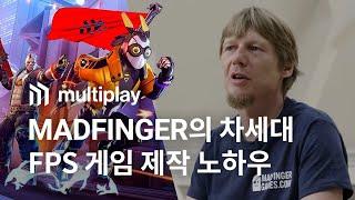 MADFINGER의 차세대 FPS 게임 제작 노하우
