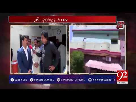 Andher Nagri team Exposed Fake Hospital and Doctors in Chunian    28 April 2018   92NewsHD