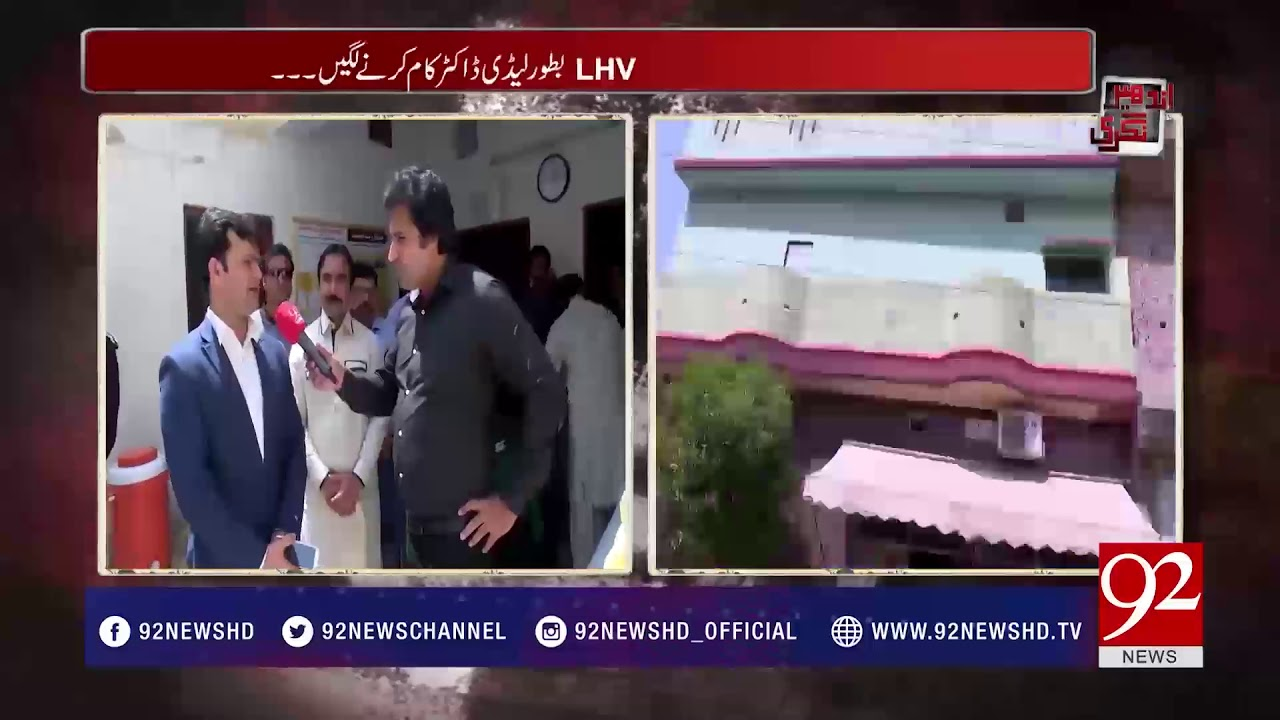 Andher Nagri team Exposed Fake Hospital and Doctors in Chunian | 28 April  2018 | 92NewsHD