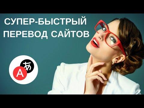 Автоматический перевод сайтов в SAFARI на Русский язык