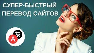 видео перевод сайтов