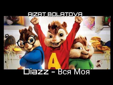 Diazz - Вся Моя | Голосами Бурундуков