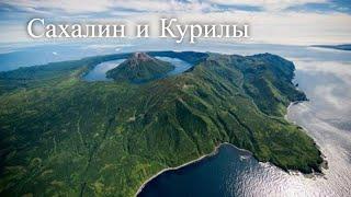 видео Сахалин и Курильские острова