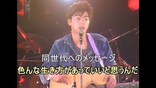 18歳の尾崎豊さんのデビューライブ。同世代へのメッセージです♪ 【全動...