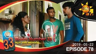Room Number 33 | Episode 78 | 2019-05-22 Thumbnail