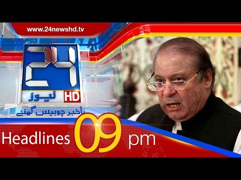 News Headlines | 09:00 PM | 17 April 2018 | 24 News HD