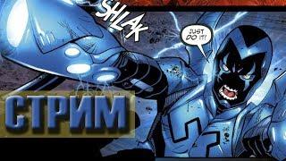 Infinite Crisis - Стрим за Синего Жука | Vemont Game